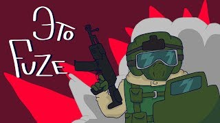 Это Fuze ( Rainbow Six: Siege  Анимация)