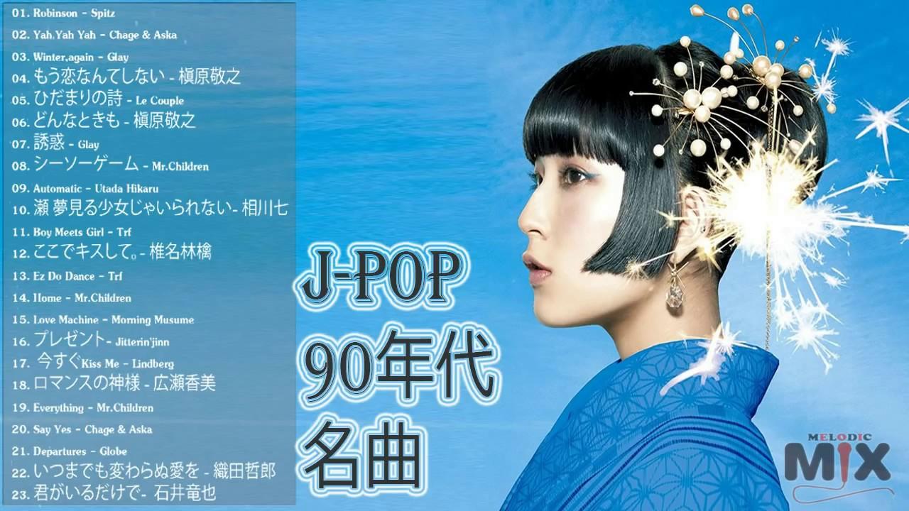 邦楽 90年代 〜 2000年代 ランキング 懐メロ 名曲 メドレー 作業用BGM - J-Pop 90s ...