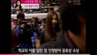 [news] Girls' Generation 'Seo Hyun' Graduation (소녀시대 '서현' 졸업식)