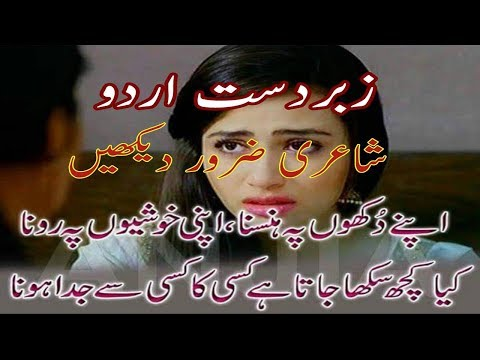 Sad Ghazals in Urdu Download Ahmed Faraz Sad Urdu Ghazal