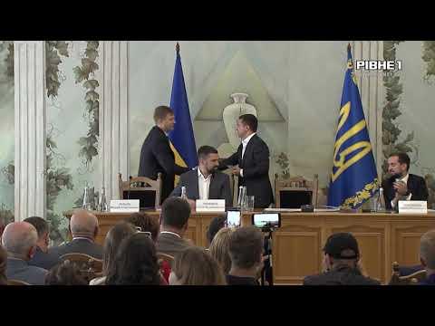 TVRivne1 / Рівне 1: Зеленський відрекомендував Коваля: в Острозі відбулось представлення голови Рівненської ОДА