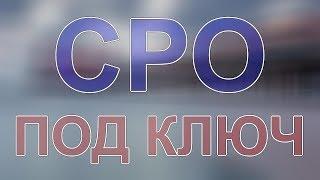 помощь в получении лицензии мчс в москве срочно сро(, 2017-12-11T14:55:30.000Z)