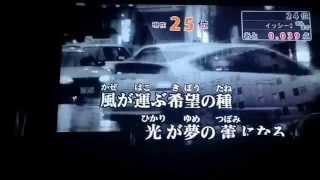 JOYSOUND f1 全国採点にて NHK連続テレビ小説 花子とアン 主題歌.
