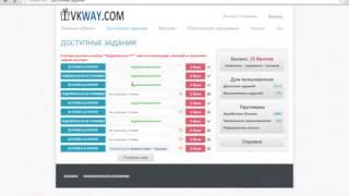 Зарабатываем на Vkway    http://vkway.com/partner.html?id=220214121