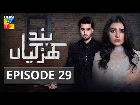 Band Khirkiyan Episode #29 HUM TV Drama 15 February 2019 thumbnail