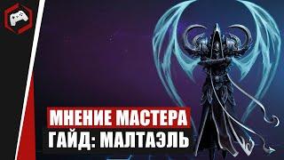 МНЕНИЕ МАСТЕРА 225 «Seraphim» Гайд - Малтаэль Heroes Of The Storm