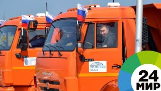 Путин за рулем «КамАЗа» проехал по Крымскому мосту (ВИДЕО) - МИР 24