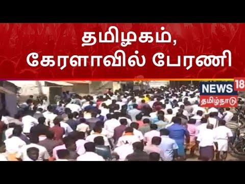 தமிழகம், கேரளாவில் பேரணி   180 தமிழக மீனவர்கள் மீட்பு   News 18 Tamil Nadu