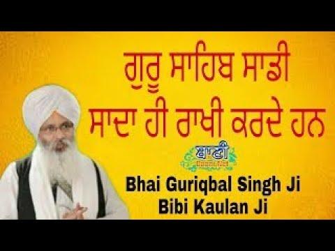 D-Live-Bhai-Guriqbal-Singh-Ji-Bibi-Kaulan-Ji-From-Amritsar-Punjab-29-June-2020