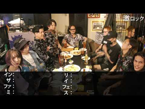 """Zephyren×SHIBUYA THE GAME presents In The Family FEST""座談会!―激ロック 動画メッセージ"