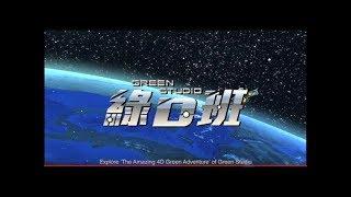 The Brand New CLP Green Studio 4D Movie Trailer