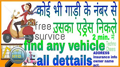 HOW TO FIND ANY VEHICLE {BIKE&CAR} INFORMATION WITH ADDRESS ONLINE FREE SERVICE HINDI