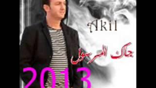 cheb akil et nariman el khobz ou lma 2013