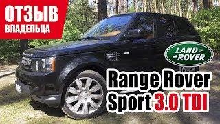 #Самый честный отзыв владельца. Range Rover Sport (1st generation).