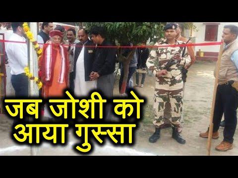 Murli Manohar Joshi को आया गुस्सा, Officers को लगाई फटकार, Watch Video | वनइंडिया हिन्दी
