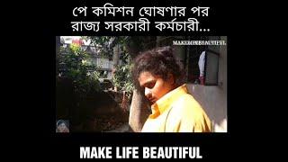 Tik Tok Special   Bengali Funny video   Make Life Beautiful