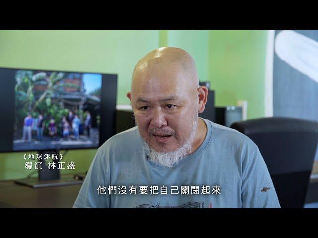 《地球迷航》紀錄片上映暨自閉症公益計畫|集資計畫影片