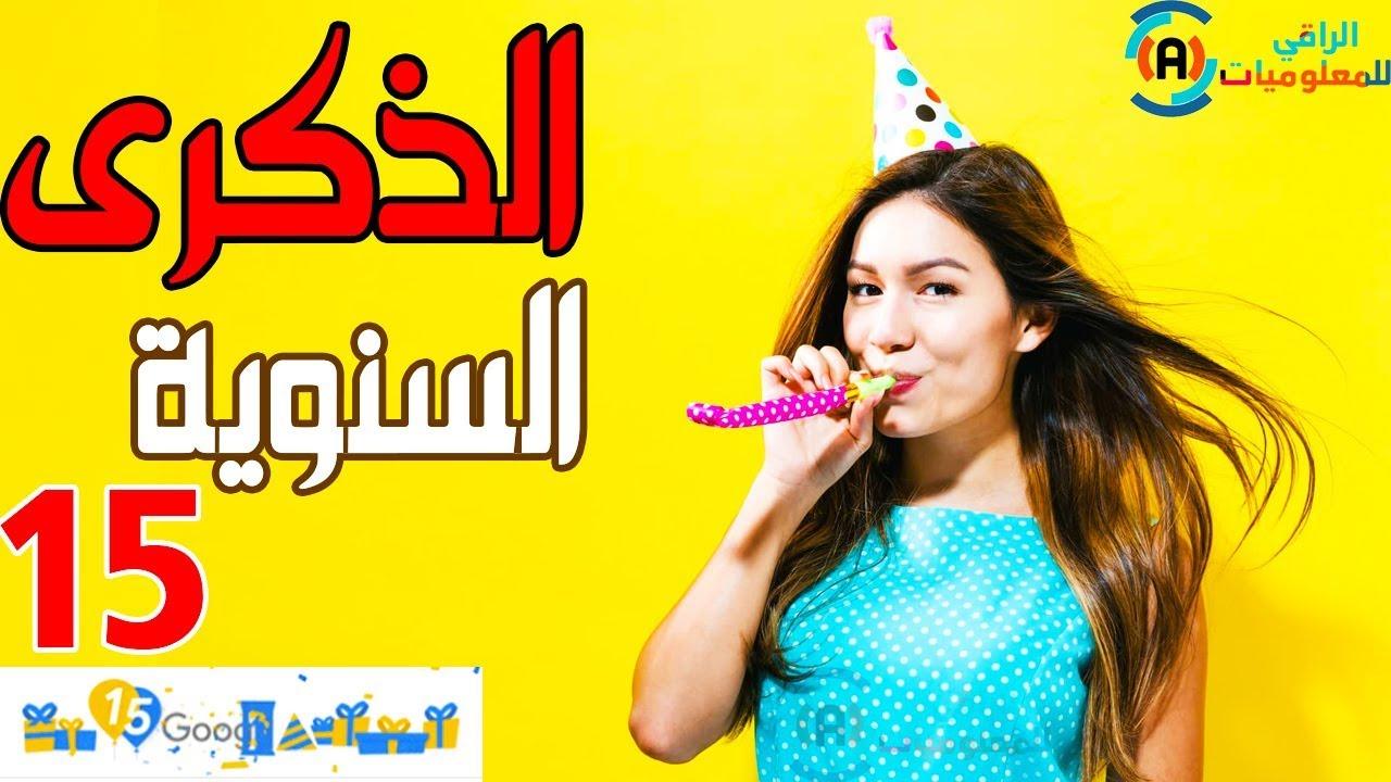 ادسنس تحتفل بالذكرى السنوية الـ15 | Happy Birth Day Adsense