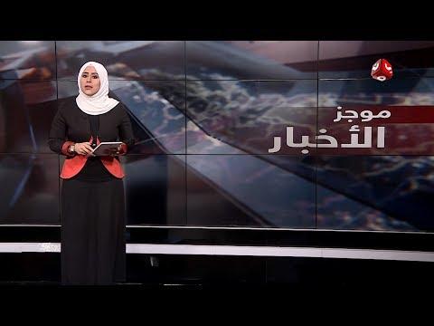 موجز اخبار العاشرة صباحا | 22 - 10 - 2018 | تقديم ايات العزام | يمن شباب