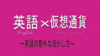 【英語活用法】英語と仕事〜仮想通貨編〜 thumbnail