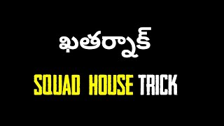 New Squad House Trick in Pubg Mobile || Pubg Mobile Tips and Tricks in Telugu