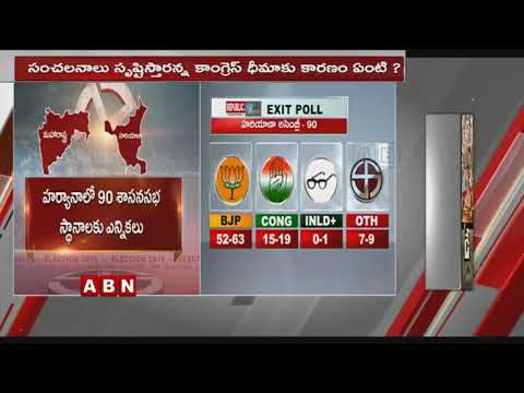 Maharashtra, Haryana Election Results : Counting of votes to begin at 8AM | ABN Telugu