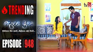 Deweni Inima | Episode 948 25th November 2020 Thumbnail