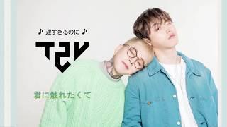 遅すぎるのに - (T2U by TAEIL, U-KWON) 音源先行公開