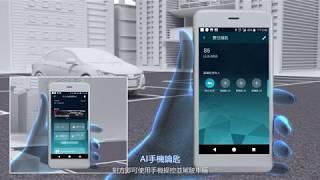 LUXGEN LINK+智聯網系統 AI手機鑰匙