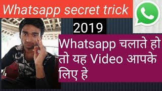 Whatsapp Secret Trick|Whatsapp Hidden features |Whatsapp amazing trick 2019