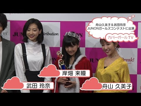 舟山久美子&武田玲奈 JUNONガールズコンテストに出演