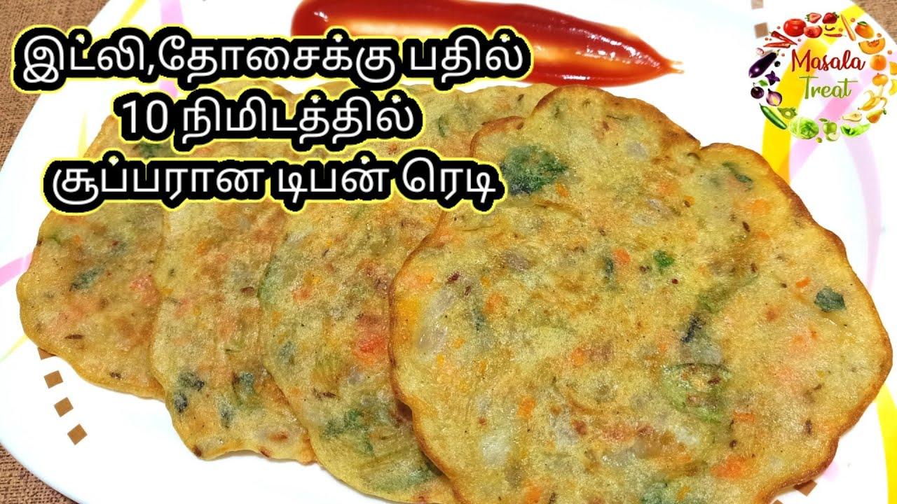 1 கப் அரிசி போதும், இட்லி தோசை இல்லாத காலை உணவுக்கு ஏற்ற ஒரு டிபன்| Tiffin recipe in Tamil