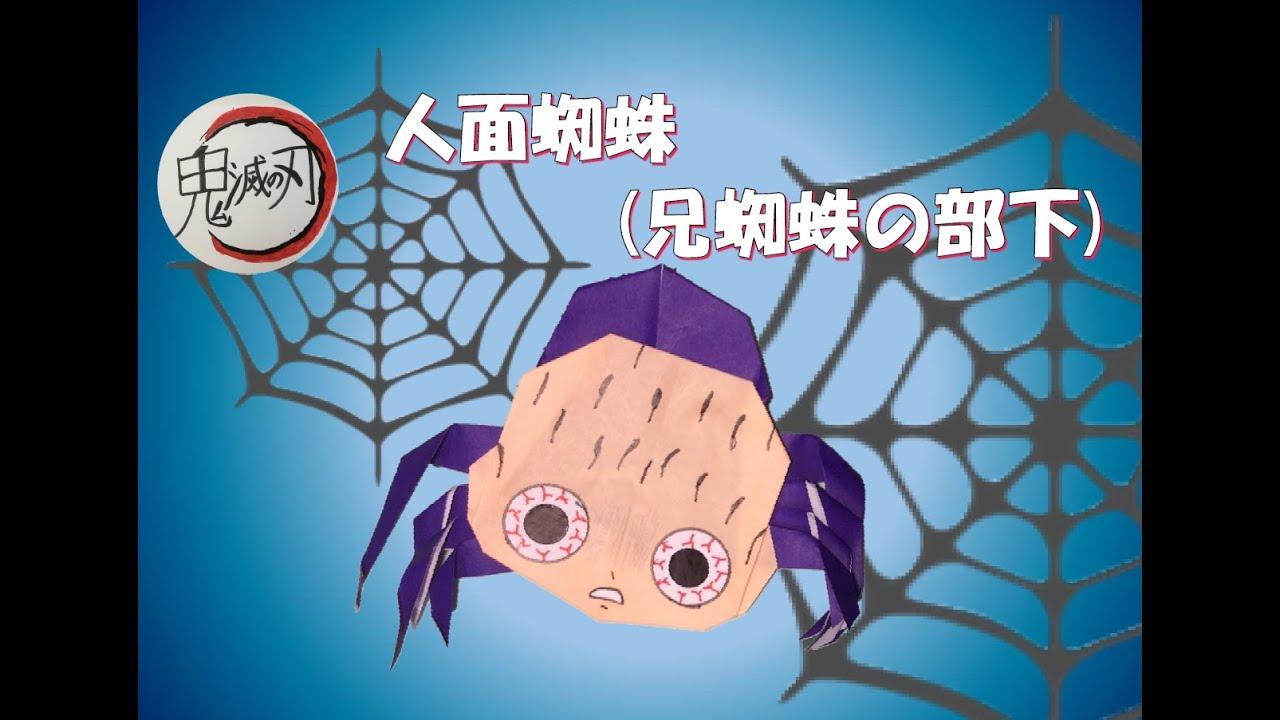 蜘蛛 い つの ば きめ や