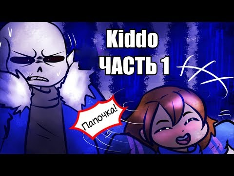 Малая - Kiddo RUS Часть 1 (Undertale comic dub)