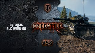 EpicBattle #58: cyragas / ELC EVEN 90 [World of Tanks]