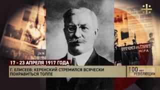 100 лет революции: 17 апреля – 23 апреля 1917 (часть 2)