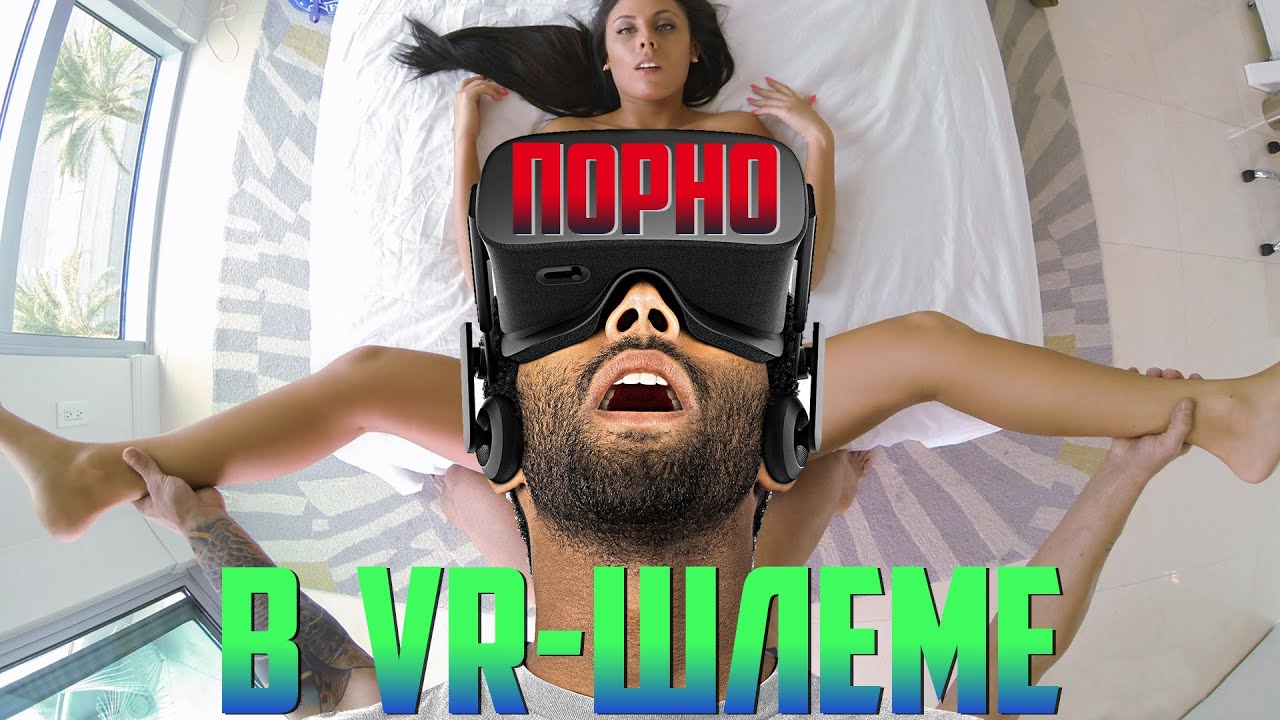 порно hd для виртуальных очков