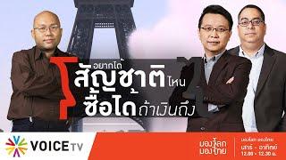 มองโลกมองไทย - อยากได้สัญชาติไหน ซื้อได้ ถ้าเงินถึง