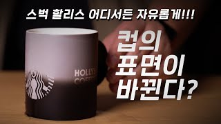 내가 원하는 카페 로고로 바뀌는 마법의 머그컵