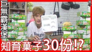 【尊】用30份知育菓子做成巨無霸漢堡!? thumbnail