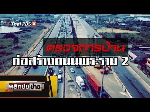 ตรวจการบ้านก่อสร้างถนนพระราม 2 - วันที่ 31 Dec 2019