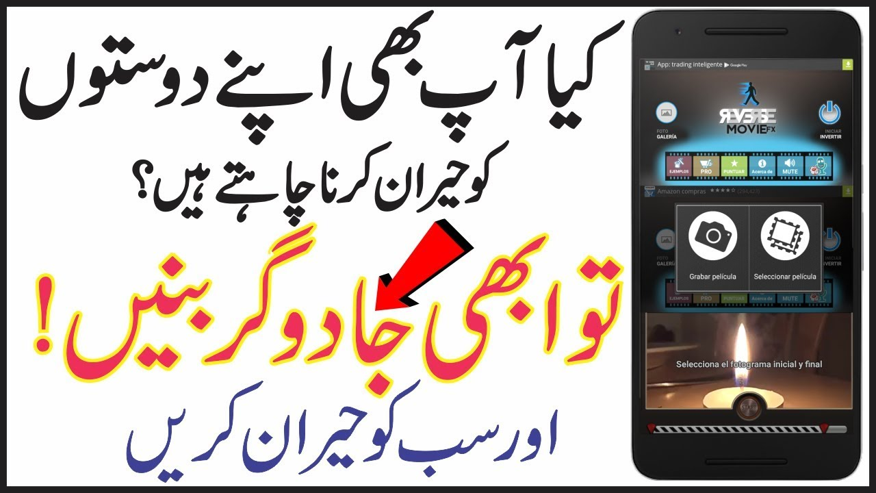 How To Create Magic Videos With Reverse Movie FX In Urdu/Hindi By My ...