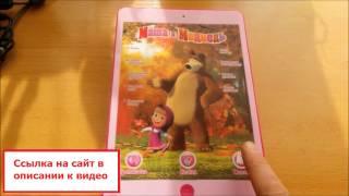 видео Обзор лучших детских планшетов для детей от 2 лет