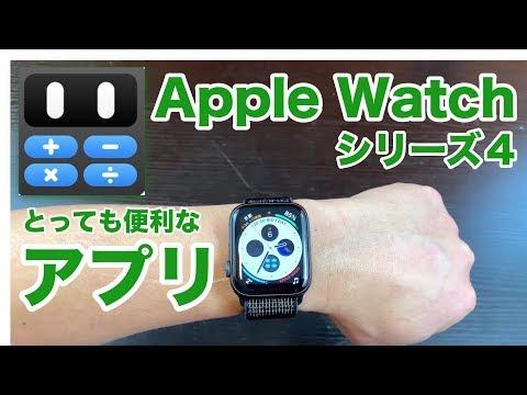 Apple Watchアップルウォッチ4には絶対入れておきたいアプリ・Calcbot 2もちろんiPhoneiPadでも使えるよ