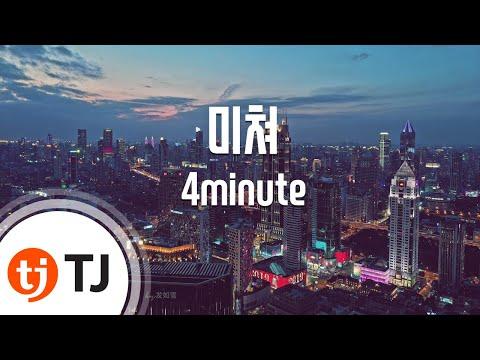 [TJ노래방] 미쳐 - 4minute (Crazy - 4minute) / TJ Karaoke