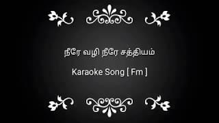 33 Neerae Vazhi Neerae Sathiyam Karaoke Song [ Fm ]