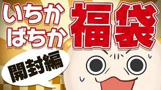 【 福袋2019 】いちかばちか福袋を開封するぞ!!