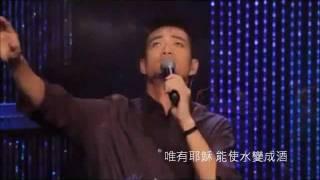 讚美之泉2011 唯有耶穌+祢是配�...