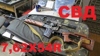 ВИНТОВКА СВД  - стрельба, разборка, сборка и обзор(https://www.youtube.com/user/Anzor7950/featured?sub_confirmation=1 Предлагаю посмотреть обзор снайперской винтовки Драгунова