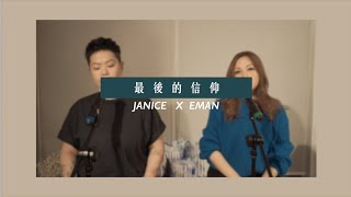 衛蘭 Janice x 林二汶 Eman - 最後的信仰 (cover version)